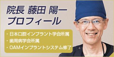 パール歯科医院 院長藤田のプロフィール