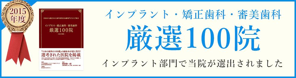 インプラント・矯正歯科・審美治療厳選100院
