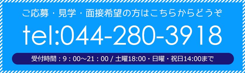 TEL:044-280-3918